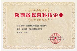 陕西省民营科技企业